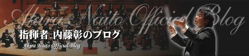 内藤彰オフィシャルブログ